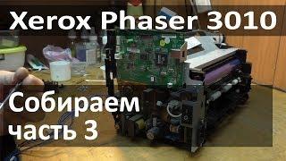 Замена девелопера Xerox Phaser 3010. Часть 3 - сборка принтера