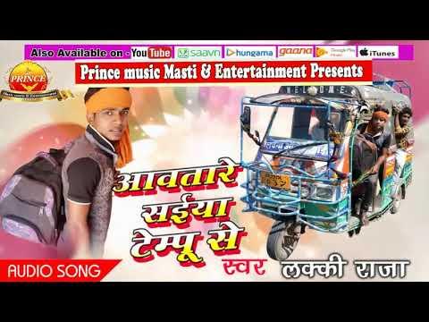 Aawatare saiya sakhi tempu se new bhojpuri lokgeet song singer lakky Raja 2018