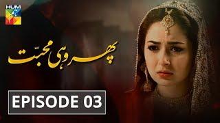 Phir Wohi Mohabbat Episode #03 HUM TV Drama