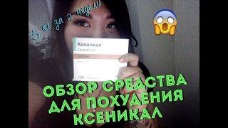 Обзор на лекарственный препарат для похудения Ксеникал