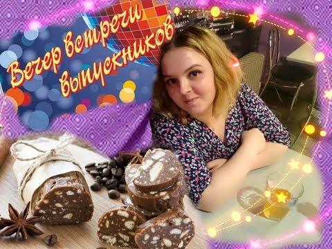 VlogВЕЧЕР ВСТРЕЧРЕЦЕПТ ШОКОЛАДНОЙ КОЛБАСКИ