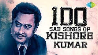 100 Sad Songs of Kishore Kumar | किशोर कुमार के सैड सांग्स | Tere Bina Zindagi Se | O Saathi Re