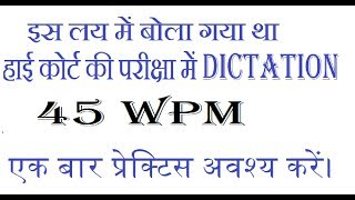 Hindi Dictation 45 WPM For MP High Court EXAM