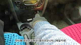 [광주후방카메라] 싼타페,후방카메라,룸미러모니터,후방감…