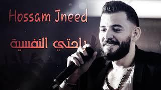 حسام جنيد راحتي النفسية / Hossam Jneed Ra7ty AL Nafsea 2020