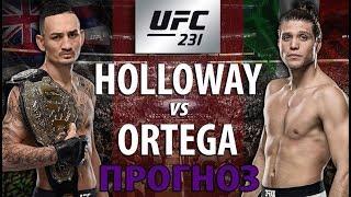Я ИДУ ЗА ТОБОЙ! Брайан Ортега против Макса Холлоуэя / НОВЫЙ ЧЕМПИОН UFC 231