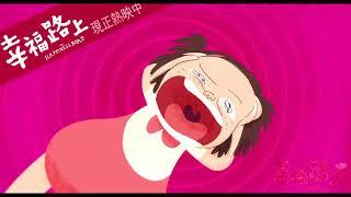 《幸福路上》電影精華片段⓶:阿嬤會獵人頭!
