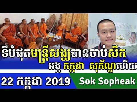 RFA Online Khmer Radio News , Khmer News Today, Cambodia Hot News, 22 July 2019