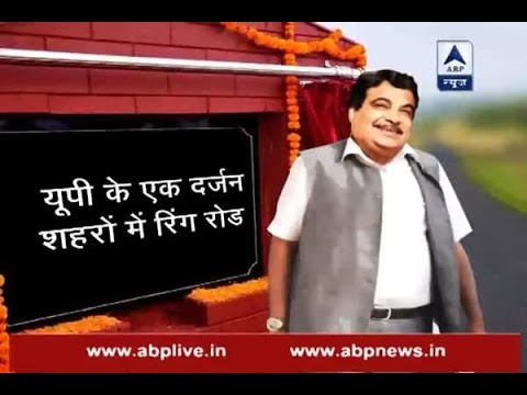Jan Man: Nitin Gadkari to lay foundation for network of roads worth Rs 75,000 crore