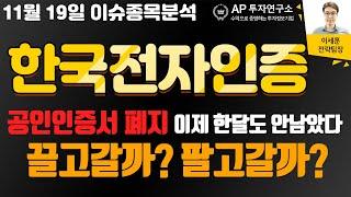 한국전자인증(041460) - 공인인증서 폐지 이제 한…