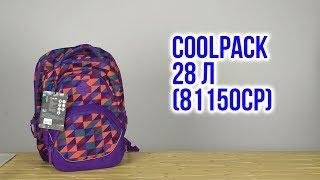 Розпакування CoolPack для дівчаток 44 x 31 x 18 см 28 л 81150CP