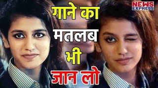 Priya Prakash को जिस गाने Manikya Malaraya Poovi ने Famous किया उसका मतलब जानिए