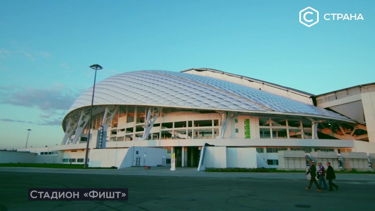 Спортивный синдром. Стадион Фишт | Спецпроект | Телеканал «Страна»
