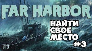 Fallout 4 Far Harbor Найти свое место 3
