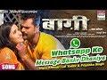 Whatsapp Ke Message Banke Dhaniya | BAAGHI | Khesari Lal Yadav,Kajal Raghwani ,Priyanka Singh