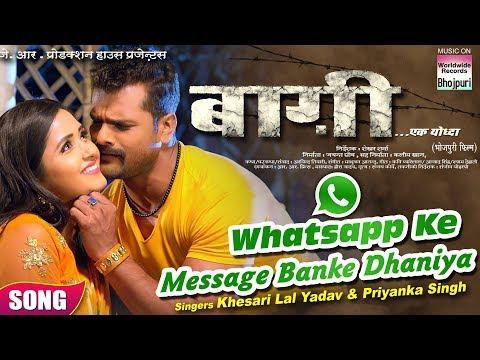 Whatsapp KE Message Banke Dhaniya Lyrics – Khesari Lal Yadav