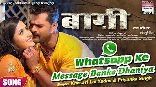 Whatsapp Ke संदेश बनके Dhaniya बागी Khesari लाल यादव काजल Raghwani प्रियंका सिंह
