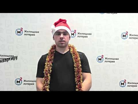 Алексей Юдин - победитель Жилищной лотереи. Выигрыш - квартира.