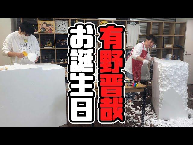 【よゐこ有野誕生日】巨大発泡スチロールを彫っていたらとんでもない事に!