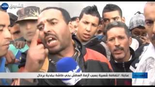 عنابة: انتفاضة شعبية بسبب أزمة العطش بحي طاشة ببلدية برحال
