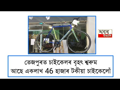 Big bicycle showroom in TezpurThere is  bicycle worth one lakh 46 thousand rupees. thumbnail