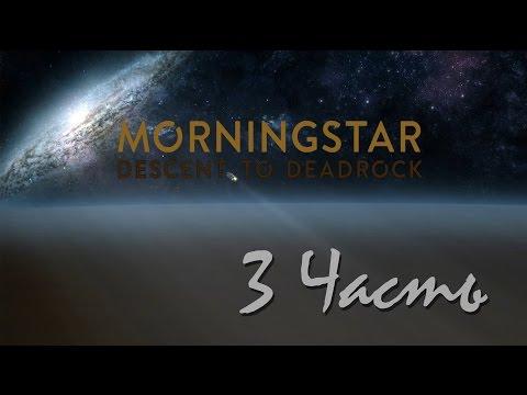 прохождение игры morningstar