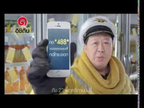อิชิตันแจก ไอโฟนห้าเอสสีทอง 300 เครื่อง