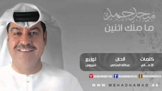 Mehad Hamad - Mamnek Ethnain | ميحد حمد - ما منّك اثنين