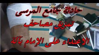 تمزيق مصاحف كريمة تخريب و الاعتداء بالة حادة في جامع بالمرسي الى متى الامور هذه تصير