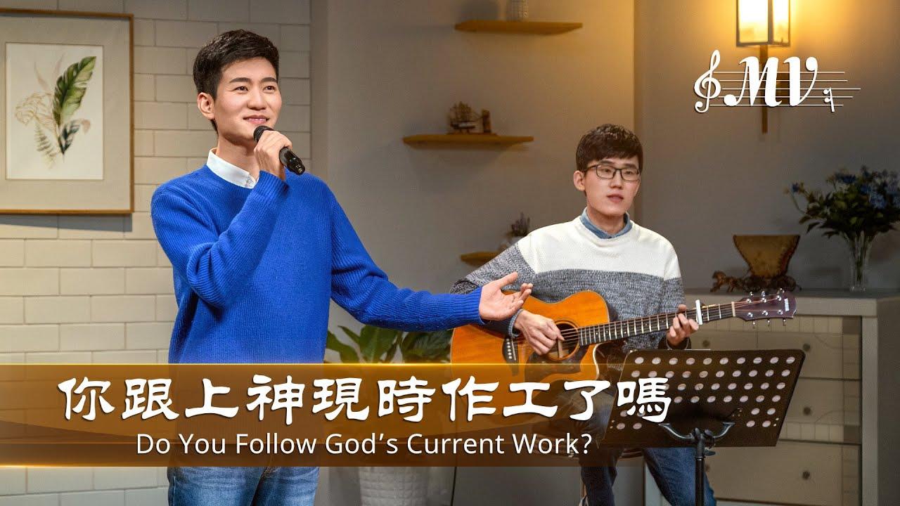 基督教会诗歌《你跟上神现时作工了吗》【诗歌MV】