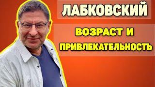 ЛАБКОВСКИЙ - ВОЗРАСТ И ПРИВЛЕКАТЕЛЬНОСТЬ МУЖЧИН И ЖЕНЩИН