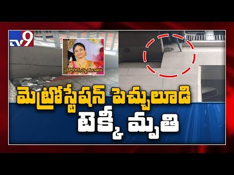 Woman dies with roof collapse at Ameerpet metro station - TV9