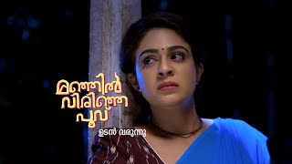 #ManjilVirinjaPookkal I Coming Soon I Mazhavil Manorama
