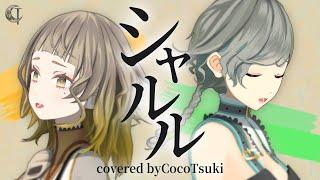 シャルル - バルーン/covered by ココツキ【歌ってみた】