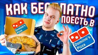 Бесплатная Еда в Пиццерии / Как бесплатно поесть в Domino's Pizza ?