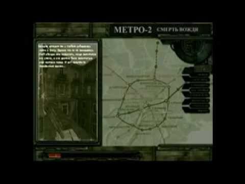 Метро-2: Смерть вождя прохождение №6