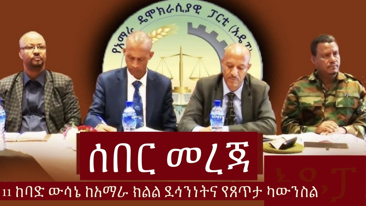 Ethiopia: ሰበር መረጃ - 11 ከባድ ውሳኔ ከአማራ ክልል ደኅንነትና የጸጥታ ካውንስል | Amhara Region | ADP