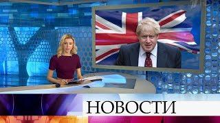 Выпуск новостей в 15:00 от 28.08.2019