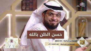 حسن الظن بالله: متصل سعودي يسأل ما معنى الحديث