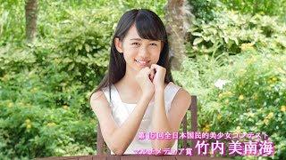 第15回全日本国民的美少女コンテストで、マルチメディア賞を受賞した、...