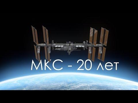 МКС - 20 лет.