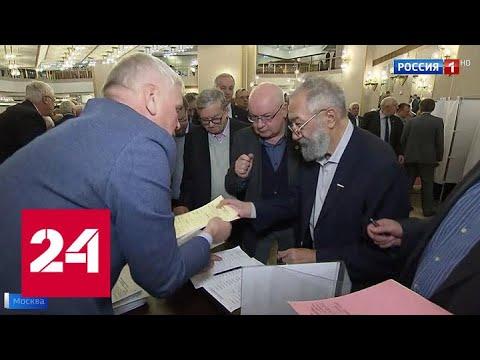 Выборы в Российской академии наук: ставка на молодость и опыт - Россия 24