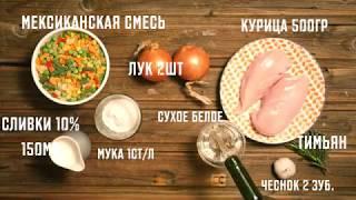 Рецепт Приготовления сливочной курицы | coking chef kenwood