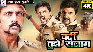 Vardee Tujhe Salaam - South Indian Super Dubbed Action Film - Latest HD Movie 2016