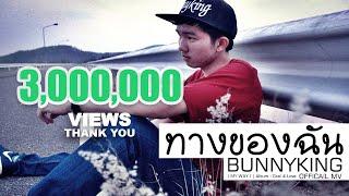 "BUNNYKING - ""ทางของฉัน"" ( My way )「Official MV」"