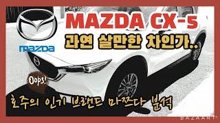 [호주 중고차 구매가이드 7탄] 마쯔다 CX-5 로 알…