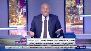 أحمد موسي: عقيدة الإخوان سداح مداح.. وتنظيمهم لا يعترف بالوطن