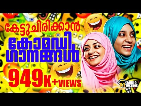 കേട്ടു ചിരിക്കാൻ കോമഡി ഗാനങ്ങൾ | Latest Malayalam Mappila Comedy Songs | Mappiappattukal 2017