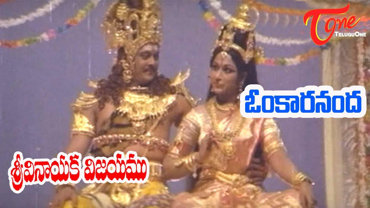 sri vinayaka vijayam songs omkarananaada krishnam raju