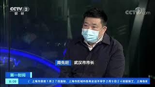 《第一时间》 20200128 2/2| CCTV财经